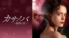 カサノバ ~最期の恋~/字幕