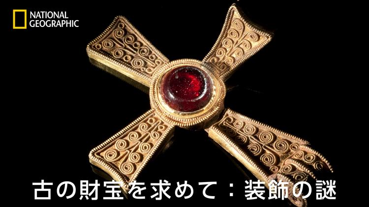 古の財宝を求めて:装飾の謎/字幕