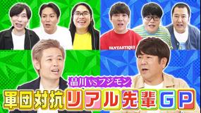 ロンドンハーツ 新撮 軍団対抗リアル先輩GP(2020/06/09放送分)