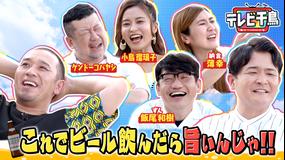 テレビ千鳥 これでビール飲んだら旨いんじゃ!!(2021/08/29放送分)