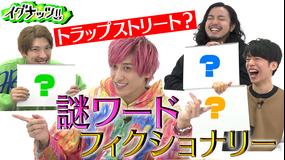 イグナッツ!! オリジナルゲーム「謎ワードフィクショナリー」でお戯れ!!(2020/10/13放送分)