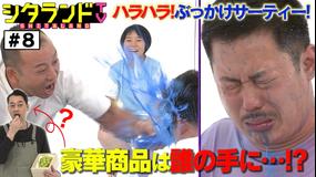 シタランドTV ハラハラ!ぶっかけサーティー!(2020/11/24放送分)