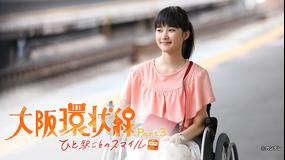 大阪環状線 Part3 -ひと駅ごとのスマイル-