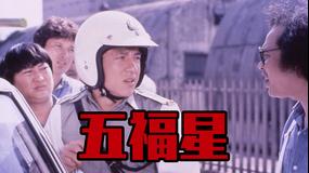 五福星/字幕