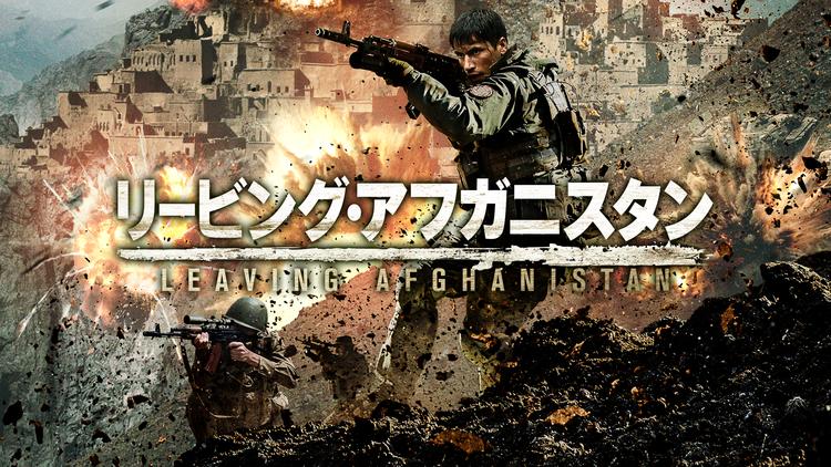 リービング・アフガニスタン/字幕