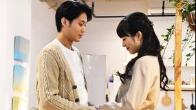 主夫メゾン【TELASAオリジナル】 第4話(2021/3/12配信)