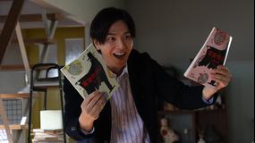 書けないッ!?~脚本家 吉丸圭佑の筋書きのない生活~(2021/01/30放送分)第03話