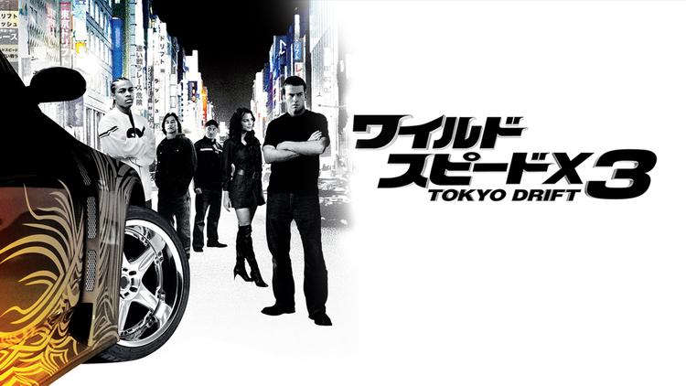 ワイルド・スピードX3 TOKYO DRIFT/字幕【北川景子出演】