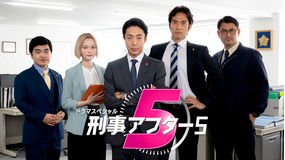 <見逃し>ドラマSP 刑事アフター5