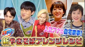 家事ヤロウ!!! 焼きそばアレンジレシピ4選&自宅初公開女子アナvsカレーアナ(2020/10/21放送分)