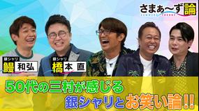 さまぁ~ず論 銀シャリ×さまぁ~ず 50代の三村が感じるお笑い論!!(2021/09/06放送分)