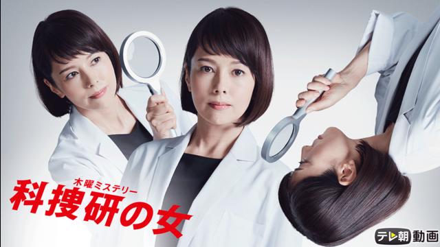 科捜研の女 season19(2020/01/16放送分)第26話