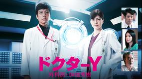 <見逃し>ドクターY~外…(2020)