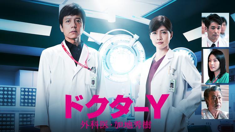 ドクターY~外科医・加地…(2020)
