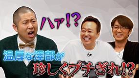 さまぁ~ず論 ハライチ澤部×さまぁ~ず 温厚な澤部が珍しくブチぎれ!?(2020/11/30放送分)