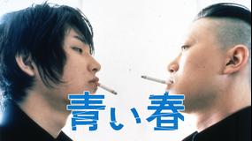 青い春【松田龍平、新井浩文出演】