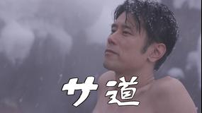 「サ道」2019年末SP -北の聖地でととのう-(2019/12/28放送分)