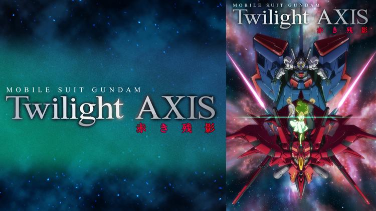 機動戦士ガンダム Twilight AXIS 赤き残影|映画・ドラマ・アニメの ...