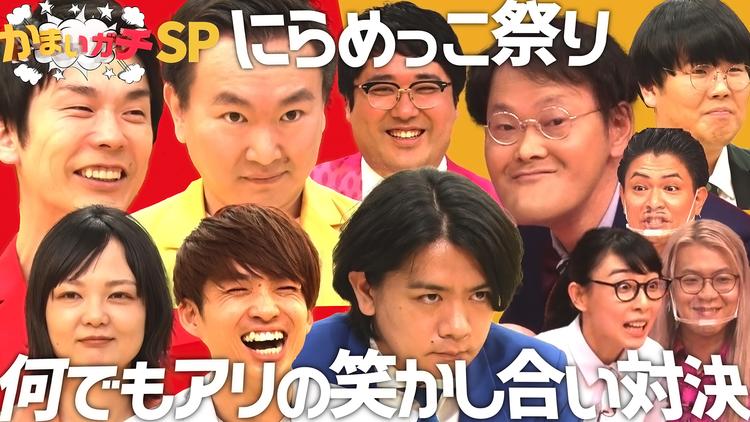 かまいガチ マヂラブ&アイン&蛙亭&BiSH&(秘)芸人のガチお笑いにらめっこ祭り(2021/04/10放送分)