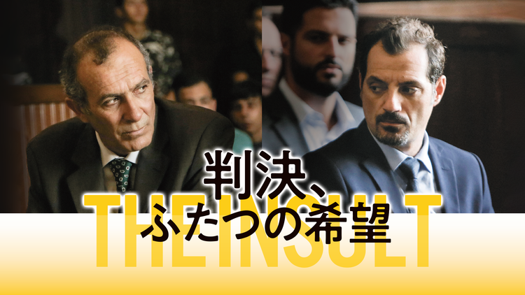 判決、ふたつの希望/字幕