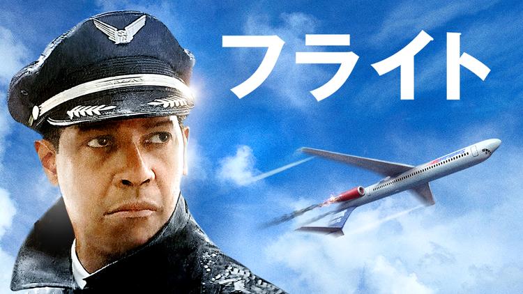 フライト/字幕【デンゼル・ワシントン主演】