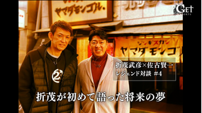 GET SPORTS バスケ レジェンド対談 折茂武彦×佐古賢一 #4