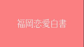 福岡恋愛白書