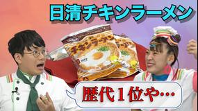 そんな食べ方あったのか! 日清チキンラーメン(2021/07/29放送分)