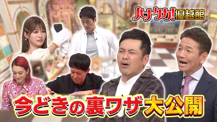 日本人の3割しか知らないこと くりぃむしちゅーのハナタカ!優越館 2021年6月10日放送