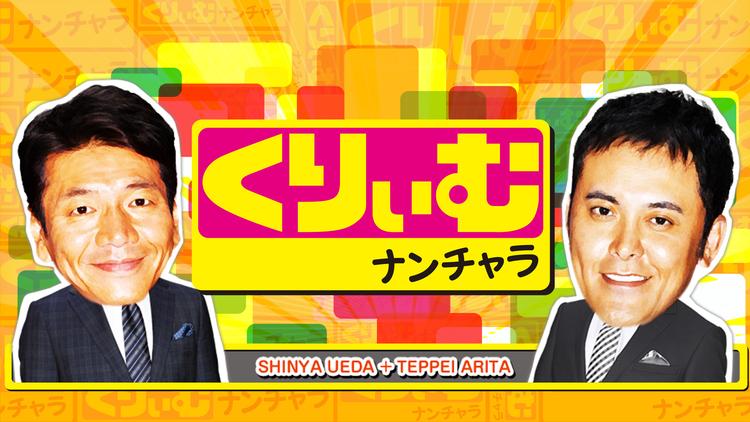 くりぃむナンチャラ 動画  2020年6月5日 200605