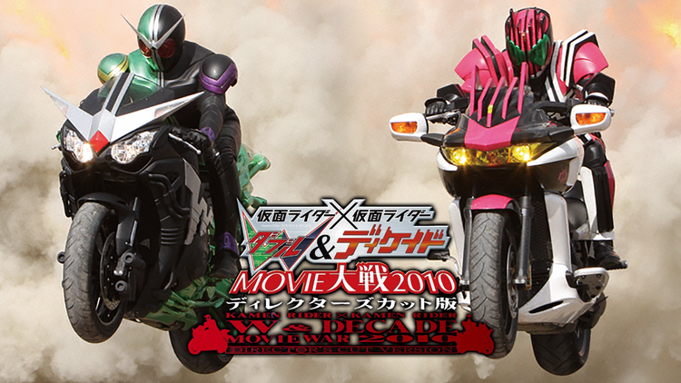 仮面ライダー×仮面ライダー W&ディケイドMOVIE大戦2010 ディレクターズカット版