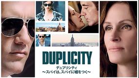 デュプリシティ -スパイは、スパイに嘘をつく-/字幕
