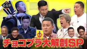 お笑い実力刃 チョコプラ大解剖SP(2021/08/04放送分)