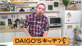 テレビ千鳥 大悟の手作り料理でおもてなし