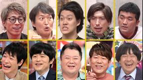 アメトーーク! 3時間SP ビビリ-1GP&駄菓子芸人(2021/10/04放送分)