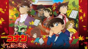 劇場版「名探偵コナン から紅の恋歌(ラブレター)」