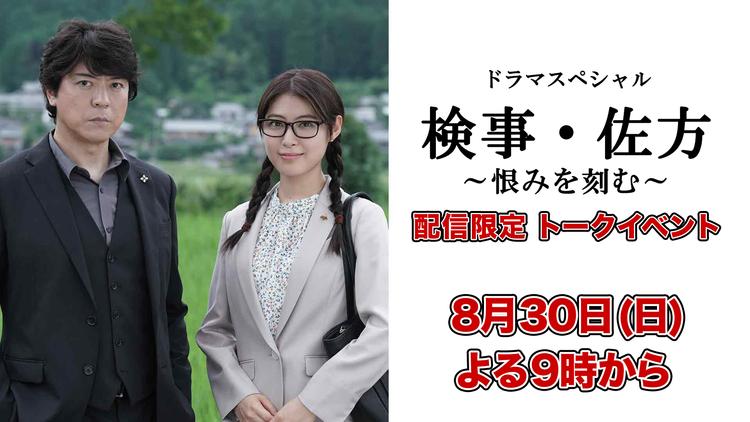 上川隆也・瀧本美織出演!【検事・佐方】トークイベント 2020年8月28日(金)実施