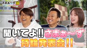 【ディレクターズカット版】さまぁ~ず論 聞いてよさまぁ~ず持論発表会!(2021/04/12放送分)