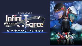 劇場版 Infini-T Force…