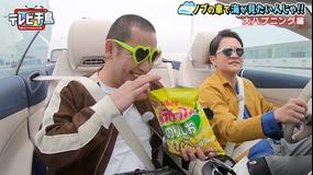 テレビ千鳥 おうちで笑おうSP 大ハプニング&ノブの大スベリ集(2020/06/02放送分)