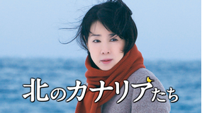 北のカナリアたち 【吉永小百合主演】