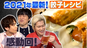 家事ヤロウ!!! SNSで話題の最新餃子レシピ&3分料理対決に最強おじさん襲来(2021/07/06放送分)