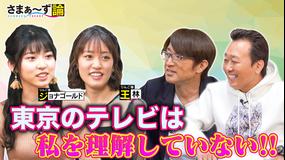 さまぁ~ず論 りんご娘 王林&ジョナゴールド×さまぁ~ず 東京のテレビは私を理解していない!!(2021/04/26放送分)