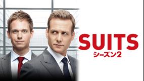SUITS/スーツ シーズン2 第02話/字幕