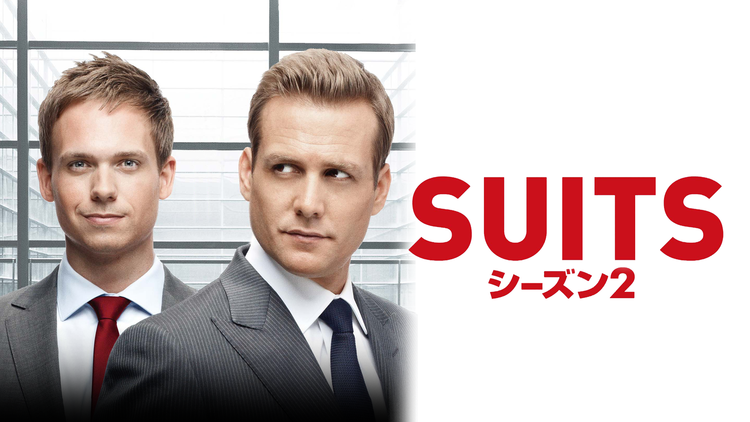 SUITS/スーツ シーズン2 第01話/吹替