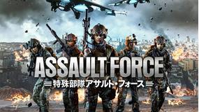 特殊部隊アサルト・フォース/吹替