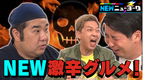 NEWニューヨーク NEW激辛グルメ(2021/04/29放送分)