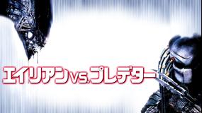 エイリアンVS. プレデター/字幕【ポール・W・S・アンダーソン監督】