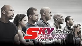ワイルド・スピード SKY MISSION/字幕【ポール・ウォーカー+ジェイソン・ステイサム】
