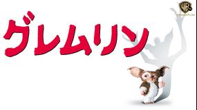 グレムリン/字幕